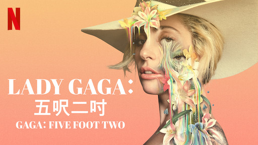 Lady Gaga:五呎二吋