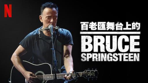 百老匯舞臺上的 Bruce Springsteen