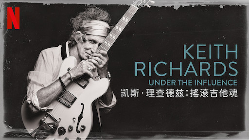 凱斯·理查德茲:搖滾吉他魂