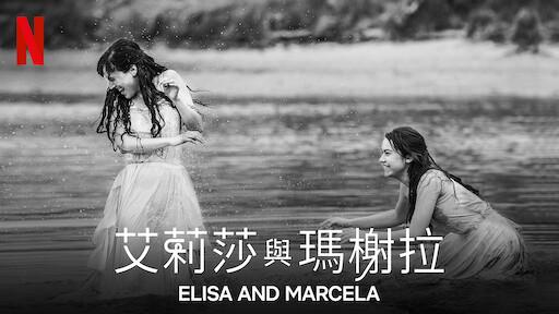 艾莉莎與瑪榭拉